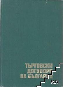 Търговски договори на Народна република България. Том 1-4