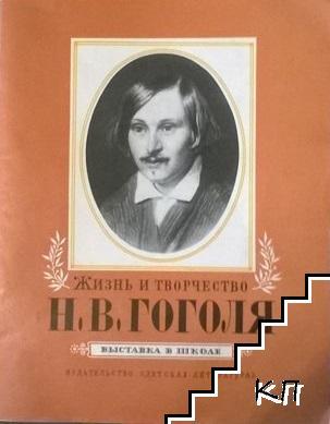 Жизнь и творчество Н. В. Гоголя