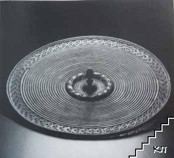 Келтско изкуство в Галия: Изложба март-април 1977 година