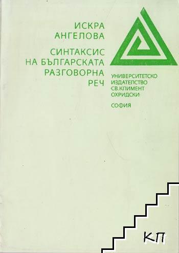 Синтаксис на българската разговорна реч