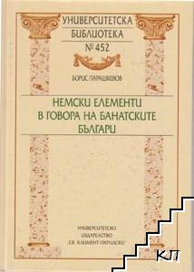 Немски елементи в говора на банатските българи