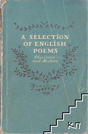 A Selection of English Poems Classical and Modern / Избранные английские стихотворения классических и современных поэтов для 9.-10. классов