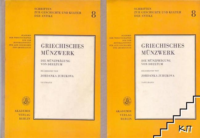 Griechisches Münzwerk