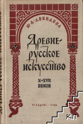 Древнерусское искусство Х-ХVII веков