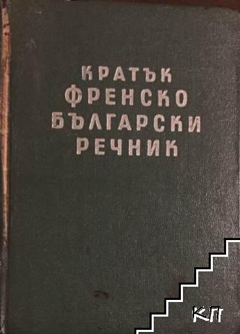 Кратък френско-български речник