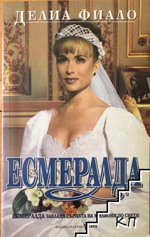 Есмералда