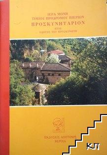 The Holy Monastery of Timios Prodromos, Pieria Proskynitarion