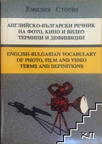 Английско-български речник на фото, кино и видео термини и дефиниции