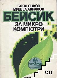 Бейсик за микрокомпютри