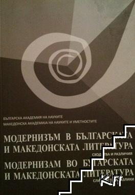 Модернизъм в българската и македонската литература