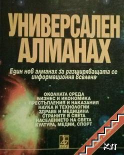 Универсален алманах