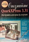 Опознайте QuarkXPress 3.1