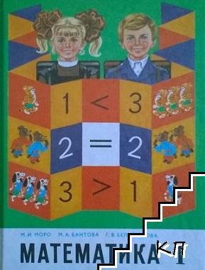 Математика для 1. класса