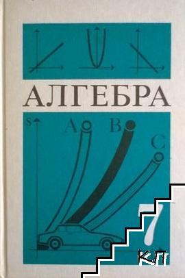 Алгебра для 7. класса