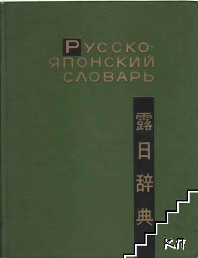 Русско-японский словарь