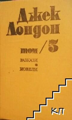 Съчинения в шест тома. Том 5: Разкази. Новели
