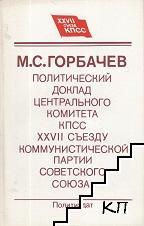 Политический доклад центрального комитета КПСС XXVII съезду коммунистической партии Советского союза