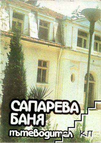 Сапарева баня. Пътеводител