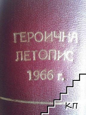Героична летопис. Книга 1-10