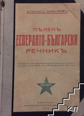 Пъленъ есперанто-български речникъ