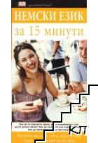 Немски език за 15 минути