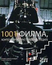 1001 филма, които непременно трябва да гледате