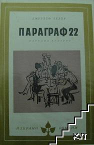 �������� 22