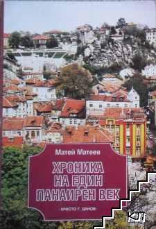 Хрониката на един панаирен век 1892-1992, 1993-1993