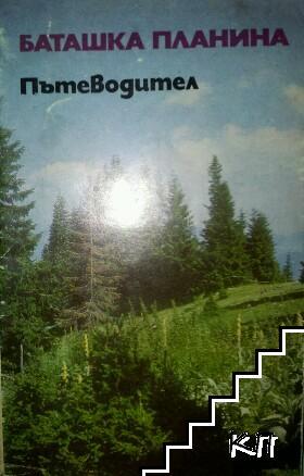 Баташка планина. Пътеводител