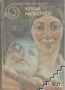 Кукла на верига