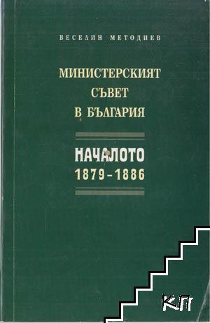 Министерският съвет в България: Началото 1879-1886