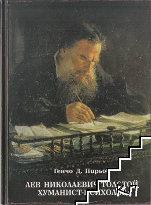 Лев Николаевич Толстой - хуманист-психолог