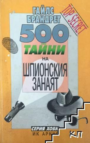 500 тайни на шпионския занаят