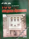 100 години земеделско образование