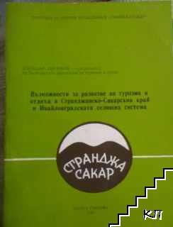 Възможности за развитие на туризма и отдиха в Странджанско-Сакарския край и Ивайловградската селищна система