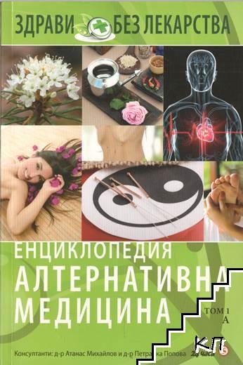 """Енциклопедия """"Алтернативна медицина"""". Том 1: А"""