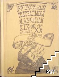 Русская театральная пародия XIX начала XX века