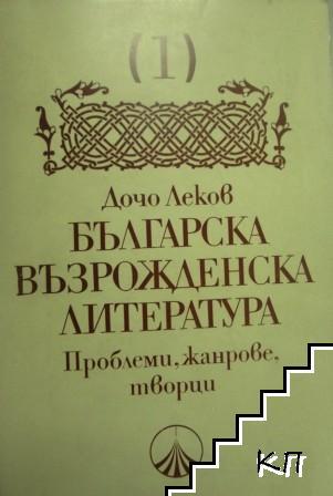 Българска възрожденска литература. Том 1-2