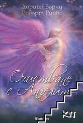 Очистване с ангелите