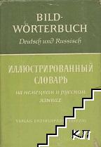 Bild wörterbuch. Deutsch und Russisch