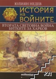 История на войните. Книга 6: Втората световна война. Битките за Харков