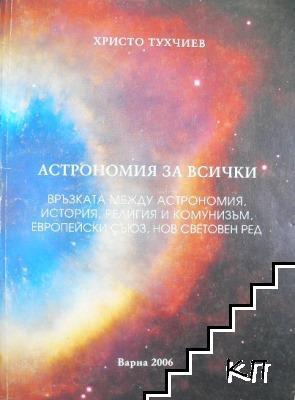 Астрономия за всички