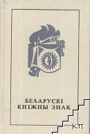 Беларускi кнiжны знак