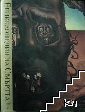 Енциклопедия на смъртта. Том 2