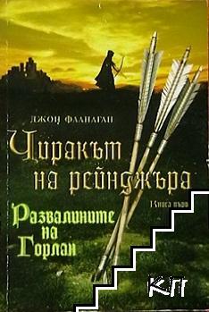 Чиракът на рейнджъра. Книга 1: Развалините на Горлан