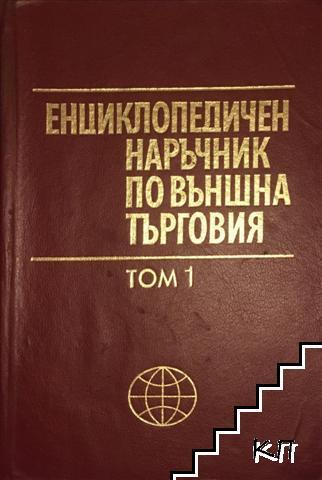 Енциклопедичен наръчник по външна търговия. Том 1