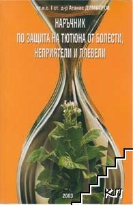 Наръчник по защита на тютюна от болести, неприятели и плевели
