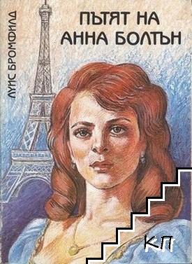 Пътят на Анна Болтън