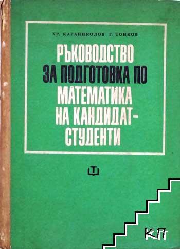 Ръководство за подготовка по математика на кандиндат-студенти