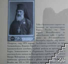 Българската самостоятелна църква в Илирия